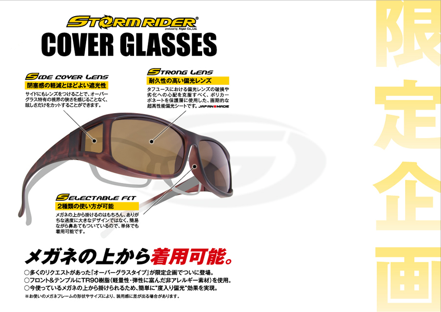 COVER GLASSES